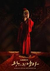 Poster de The Crowned Clown